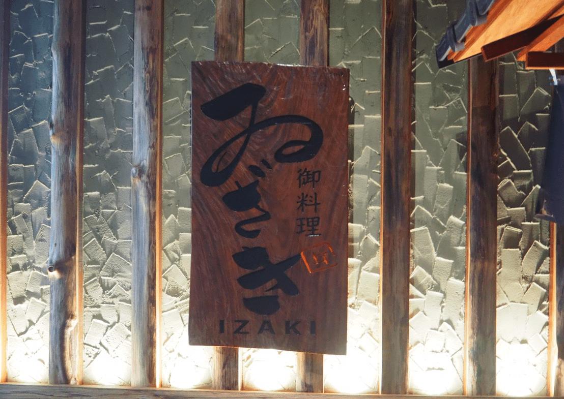 izaki-kanban