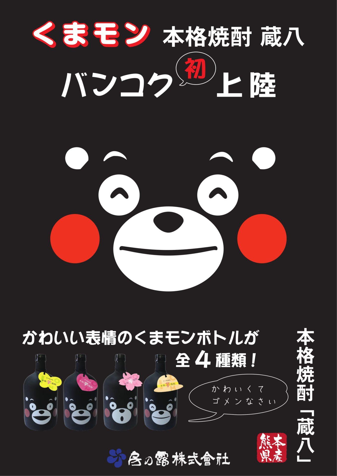kumamon_products