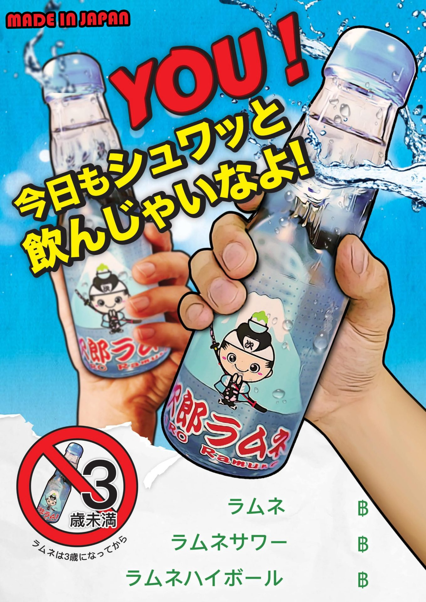 ramune_products