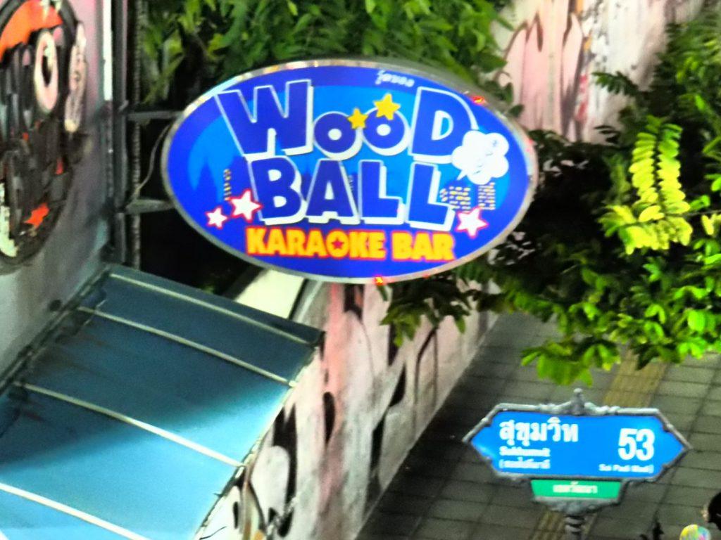 バンコクBAR業界の先駆者!「Wood Ball」