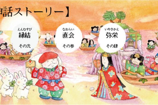 kamimukae_story